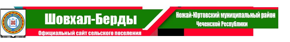 Шовхал-Берды | Администрация Ножай-Юртовского района ЧР
